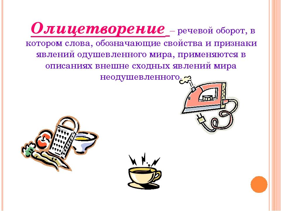 Олицетворение – речевой оборот, в котором слова, обозначающие свойства и при...