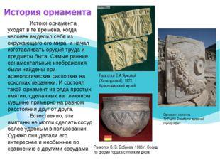 Истоки орнамента уходят в те времена, когда человек выделил себя из окружающ