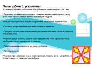 Этапы работы (с указаниями): С помощью чертёжного треугольника рисуем квадрат