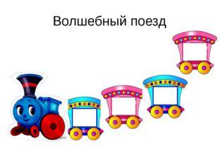 Волшебный поезд