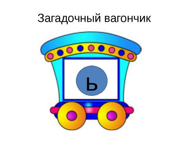 Загадочный вагончик ? ь