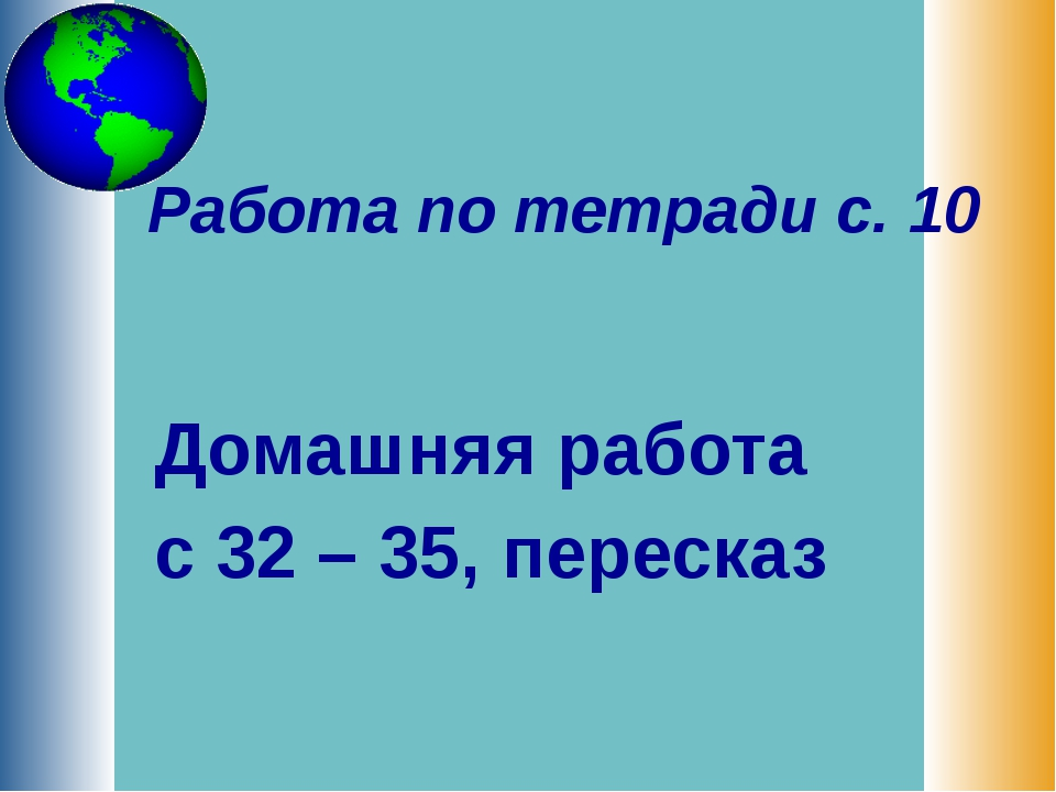 Домашняя работа с 32 – 35, пересказ Работа по тетради с. 10