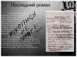 Последний роман «Мастер и Маргарита» - последний роман Булгакова, который