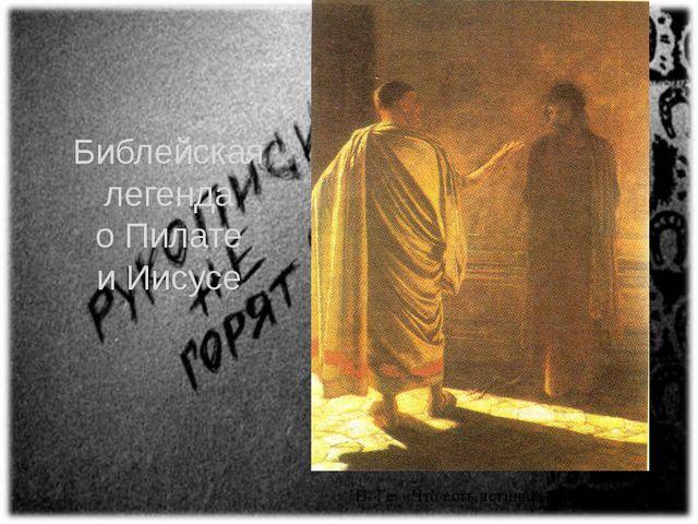 Библейская легенда о Пилате и Иисусе .