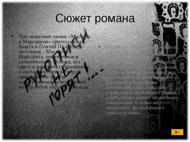 Сюжет романа Три сюжетные линии «Мастера и Маргариты» (философская – Иешуа и...