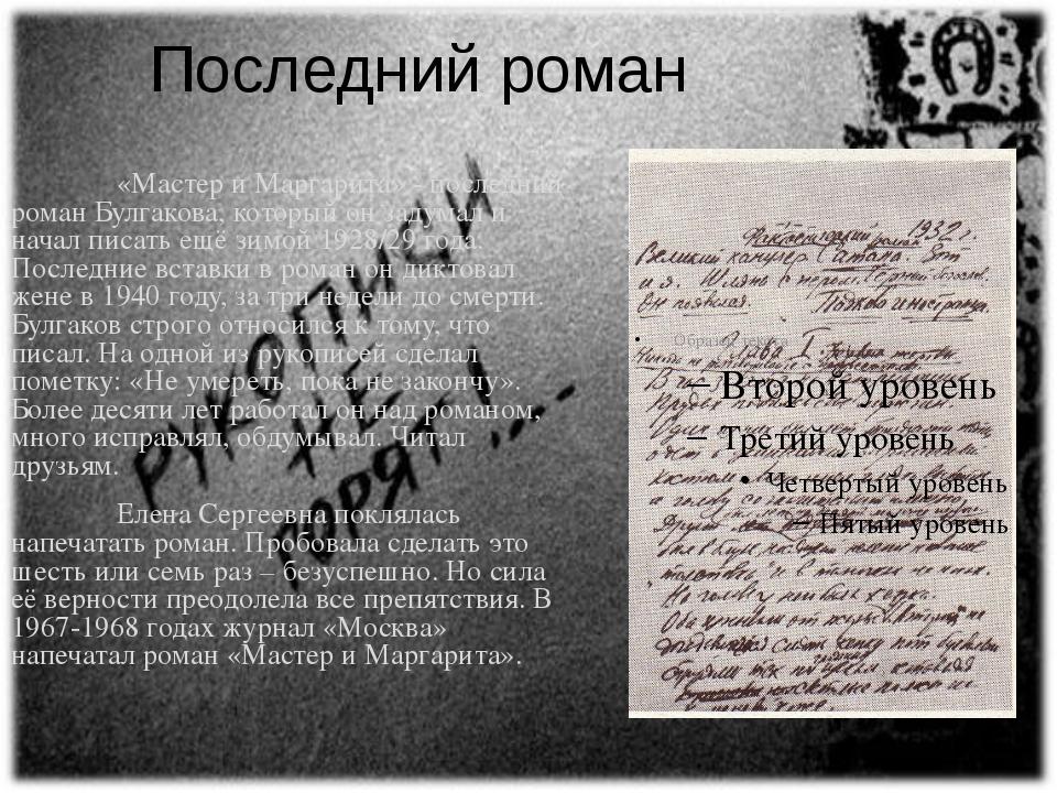Последний роман «Мастер и Маргарита» - последний роман Булгакова, который...