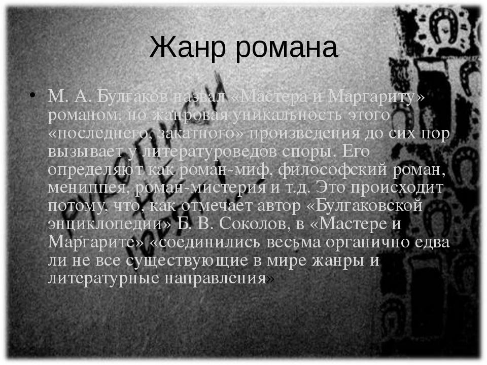 Жанр романа М. А. Булгаков назвал «Мастера и Маргариту» романом, но жанровая...