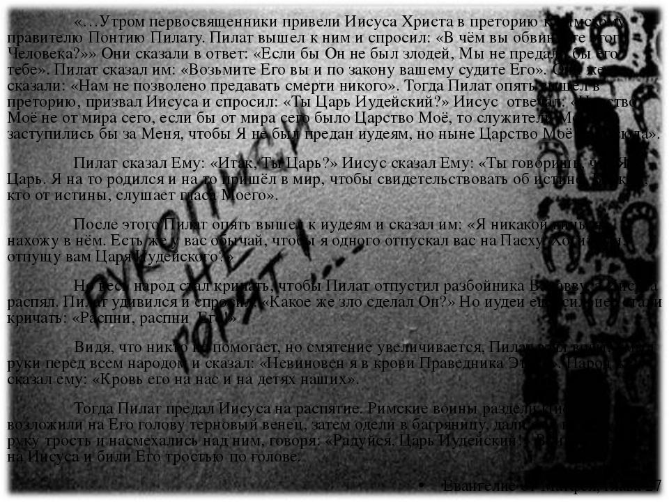 «…Утром первосвященники привели Иисуса Христа в преторию к римскому правителю...