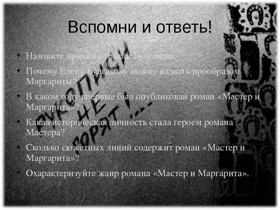 Вспомни и ответь! Назовите причину травли Булгакова. Почему Елену Булгакову...