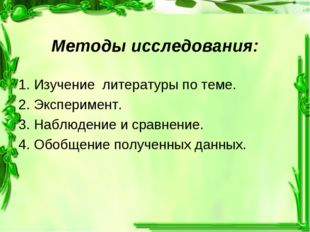 Методы исследования: 1. Изучение литературы по теме. 2. Эксперимент. 3. Набл