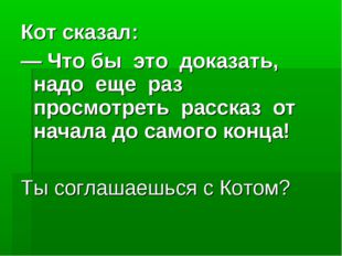 Кот сказал: — Что бы это доказать, надо еще раз просмотреть рассказ от начала