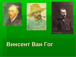 Винсент Ван Гог