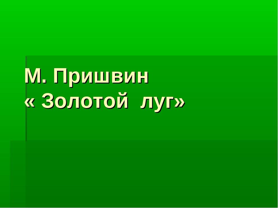 М. Пришвин « Золотой луг»