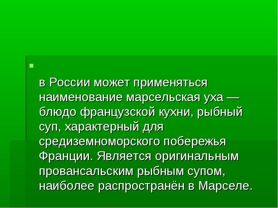 Буйабе́с, буйабесс (фр. Bouillabaisse), в России может применяться наименован...