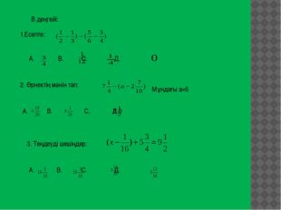 В деңгейі: 1.Есепте: А. В. С. Д. 2. Өрнектің мәнін тап: Мұндағы а=5 А. В. С,