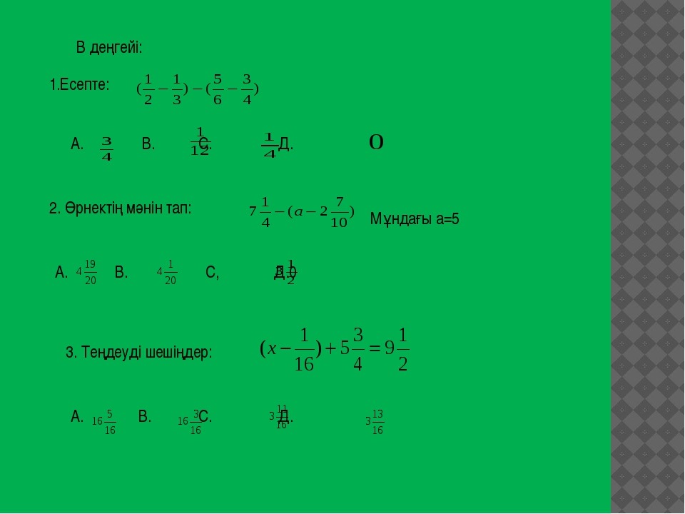 В деңгейі: 1.Есепте: А. В. С. Д. 2. Өрнектің мәнін тап: Мұндағы а=5 А. В. С,...