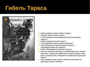 Гибель Тараса Перечитайте сцену гибели Тараса Почему Тарас попал в плен? О