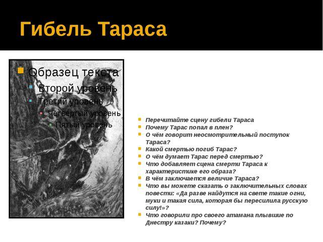 Гибель Тараса Перечитайте сцену гибели Тараса Почему Тарас попал в плен? О...