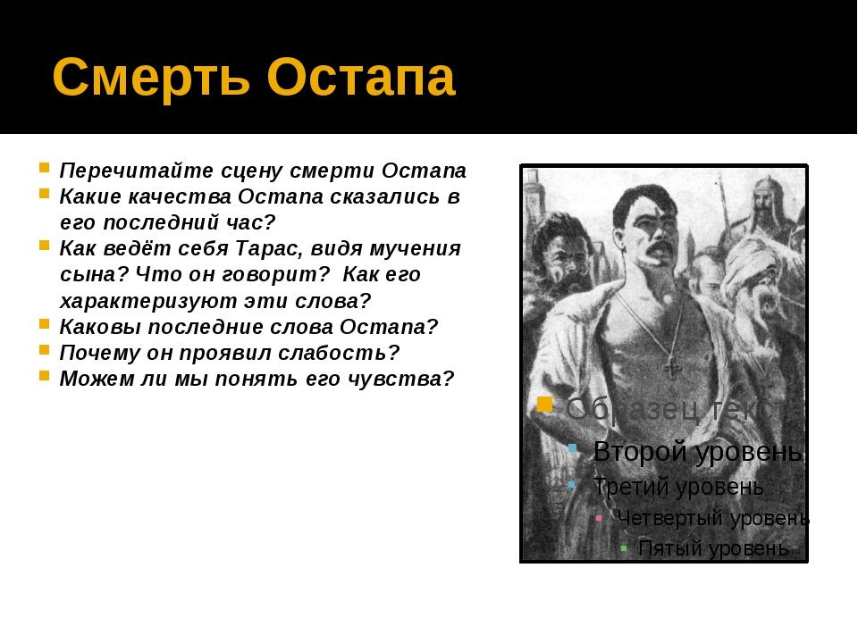 Смерть Остапа Перечитайте сцену смерти Остапа Какие качества Остапа сказали...