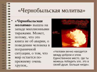 «Чернобыльская молитва» «Чернобыльская молитва» вышла на западе миллионными т