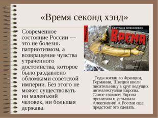 «Время секонд хэнд» Современное состояние России — это не болезнь патриотизмо