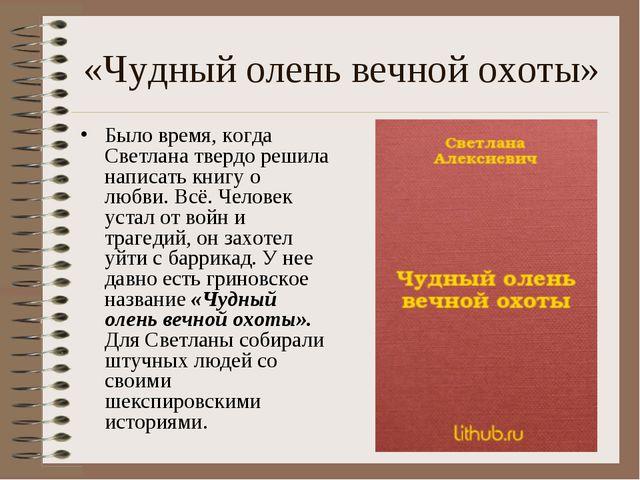 «Чудный олень вечной охоты» Было время, когда Светлана твердо решила написать...
