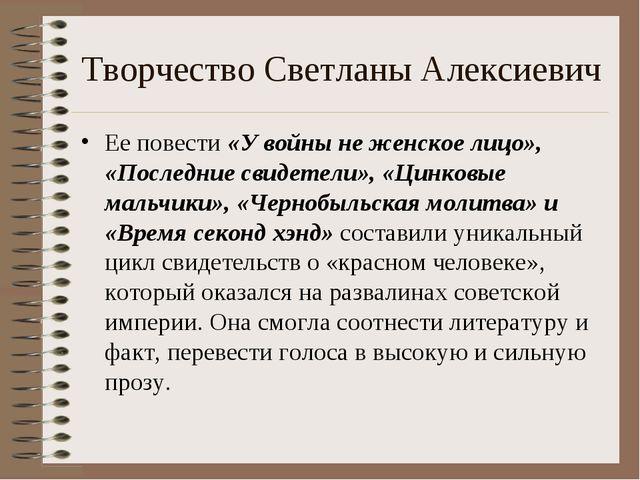 Творчество Светланы Алексиевич Ее повести «У войны не женское лицо», «Последн...