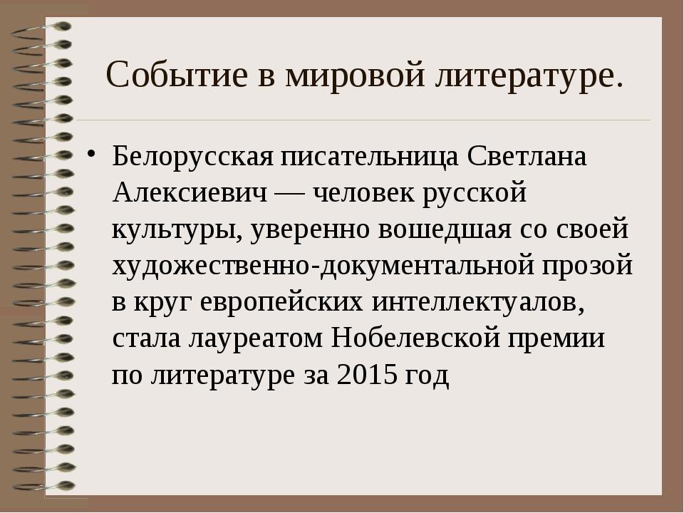 Событие в мировой литературе. Белорусская писательница Светлана Алексиевич —...