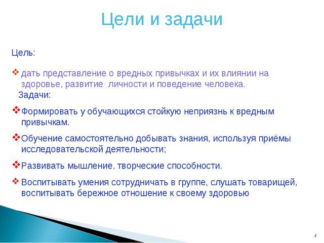 * * Цели и задачи Цель: дать представление о вредных привычках и их влиянии н...