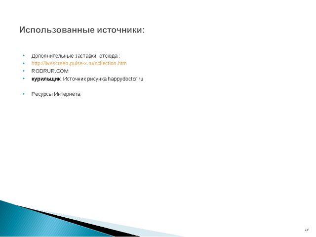 * Дополнительные заставки отсюда : http://livescreen.pulse-x.ru/collection.ht...