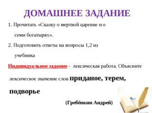 ДОМАШНЕЕ ЗАДАНИЕ 1. Прочитать «Сказку о мертвой царевне и о семи богатырях».
