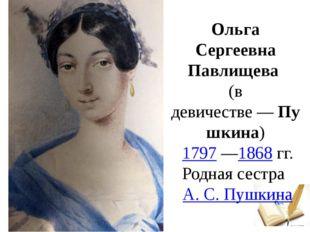 Ольга Сергеевна Павлищева (в девичестве—Пушкина) 1797—1868 гг. Родная се