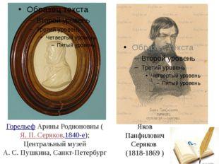 ГорельефАрины Родионовны (Я.П.Серяков,1840-е); Центральный музей А.С.Пу