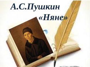 А.С.Пушкин «Няне»
