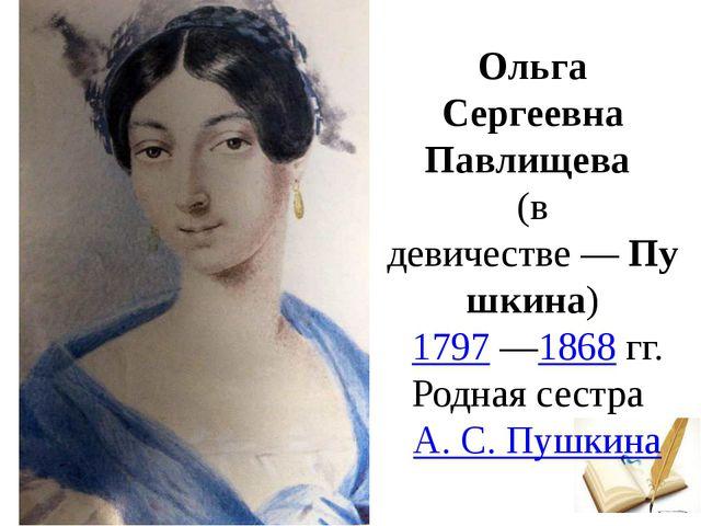 Ольга Сергеевна Павлищева (в девичестве—Пушкина) 1797—1868 гг. Родная се...