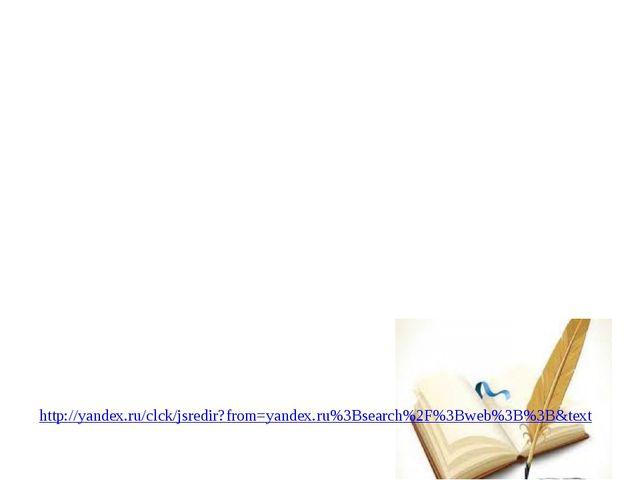 http://yandex.ru/clck/jsredir?from=yandex.ru%3Bsearch%2F%3Bweb%3B%3B&text
