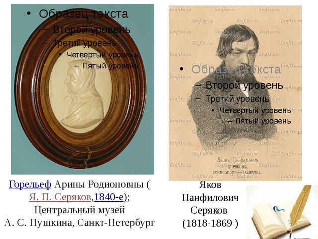 ГорельефАрины Родионовны (Я.П.Серяков,1840-е); Центральный музей А.С.Пу...