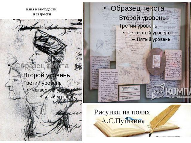 Рисунки на полях А.С.Пушкина няня в молодости и старости