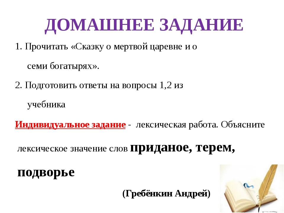 ДОМАШНЕЕ ЗАДАНИЕ 1. Прочитать «Сказку о мертвой царевне и о семи богатырях»....