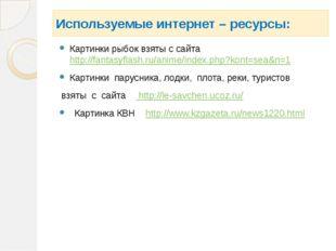 Используемые интернет – ресурсы: Картинки рыбок взяты с сайта http://fantasyf