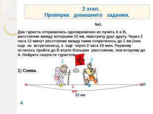 2 этап. Проверка домашнего задания. №1. Два туриста отправились одновременно