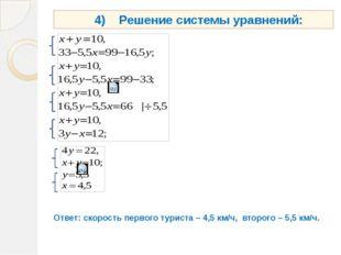 4) Решение системы уравнений: Ответ: скорость первого туриста – 4,5 км/ч, вт