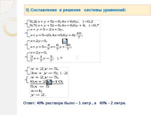 3) Составление и решение системы уравнений: Ответ: 40% раствора было – 1 литр