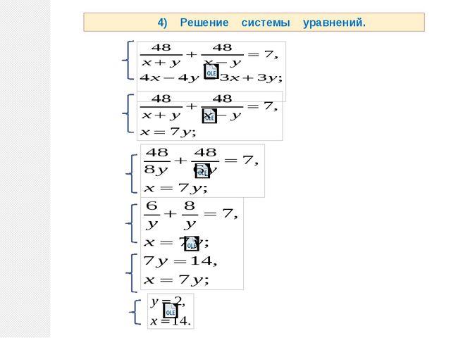 4) Решение системы уравнений.