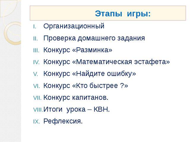 Этапы игры: Организационный Проверка домашнего задания Конкурс «Разминка» Ко...