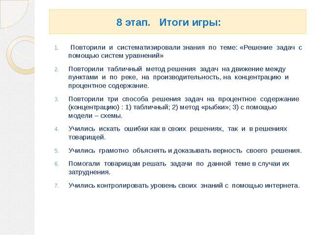 8 этап. Итоги игры: Повторили и систематизировали знания по теме: «Решение з...