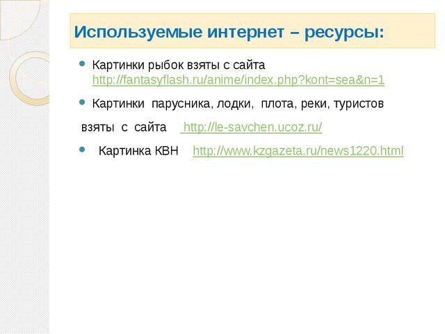 Используемые интернет – ресурсы: Картинки рыбок взяты с сайта http://fantasyf...