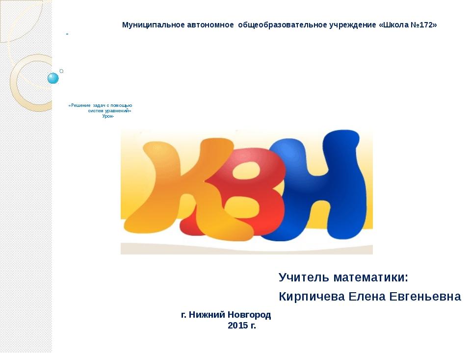 « «Решение задач с помощью систем уравнений» Урок- Учитель математики: Кирпич...