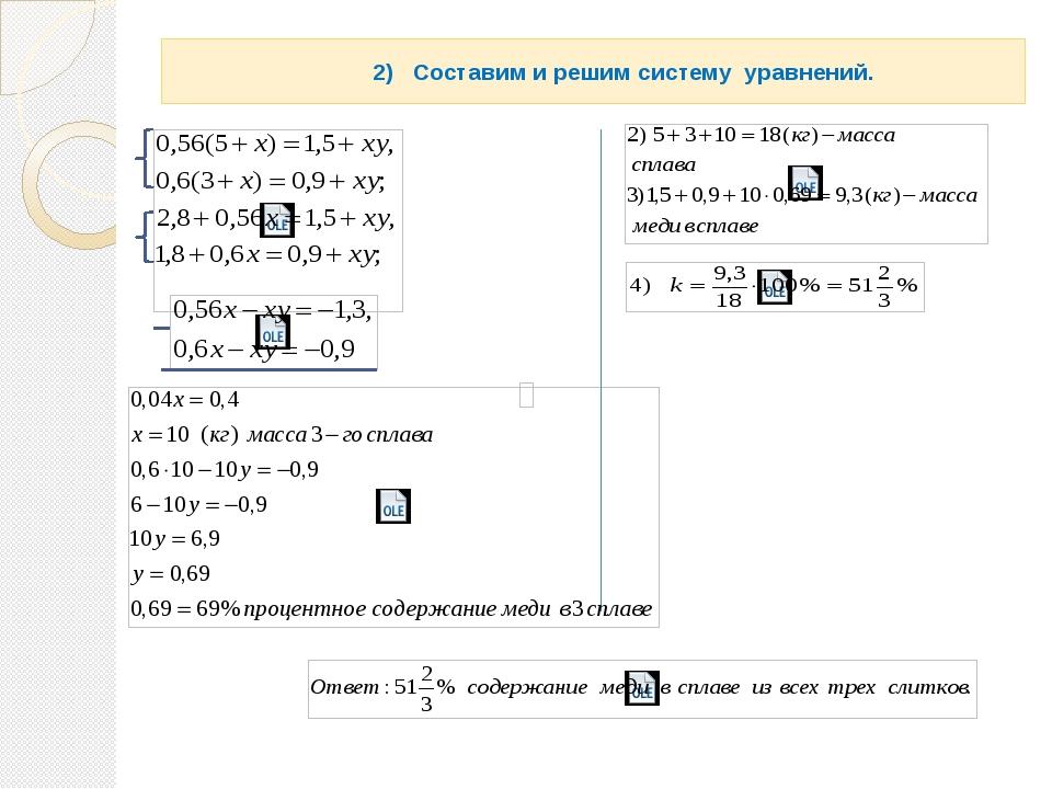2) Составим и решим систему уравнений.