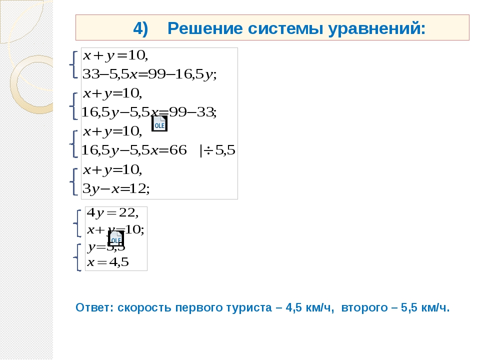4) Решение системы уравнений: Ответ: скорость первого туриста – 4,5 км/ч, вт...
